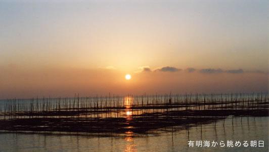 有明海から眺める朝日